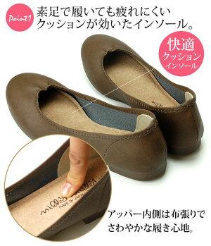 【送料無料沖縄離島除く】パンプスぺたんこ痛くない日本製230101.5cmヒールレディースバレエパンプスペタンコシューズぺたんこ靴フラットシューズバレーシューズペタンコかわいいおしゃれ歩きやすい(1712)