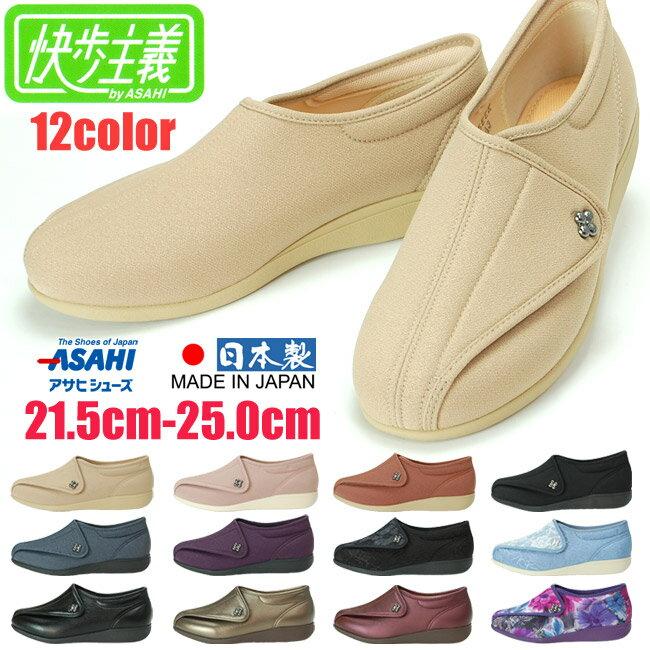 快歩主義 婦人 アサヒシューズ 【日本製】(KHS-LO11) ASAHI SHOES L011 コンフォートシューズ 介護用靴 リハビリシューズ 高齢者 お年寄り シニア用 履きやすい マジックテープ 外出用