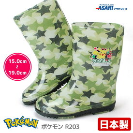 ポケモン ピカチュウ レインブーツ キッズ レイン レインブーツ R203 日本製 子供靴 【KL3841】(アサヒ)長靴