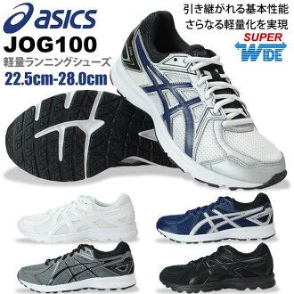 ASIC 的跑步鞋慢跑 100 asic 慢跑 100 男式女式初中慢跑初学者进入转轮通勤学校学校运动鞋 2016 夏季 TJG134 春