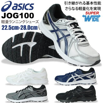 ASICS running shoes jog 100 asics JOG 100 men's women's junior jogging beginners entry runner commuter school school sneaker 2016 Summer TJG134 spring