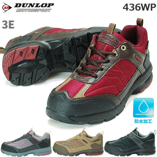 DUNLOP(ダンロップ) URBAN TRADITION 436WP アーバントラディション 3E 幅広 防水 トレッキングシューズ レディース スニーカー ウォーキング シューズ 婦人 靴