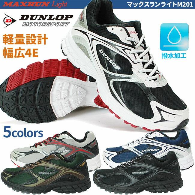 DUNLOP(ダンロップ) MAXRUN Light M201 4E 幅広 撥水 マックスランライト メンズ スニーカー ランニング ウォーキング シューズ ジョギング
