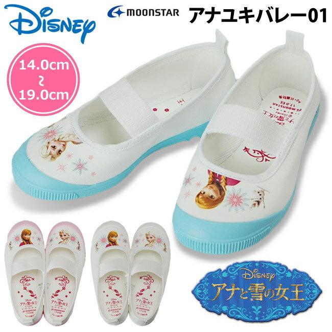ディズニー アナと雪の女王 アナユキバレー 01 うわばき 上履き 上靴 子供靴 キャラクターシューズ