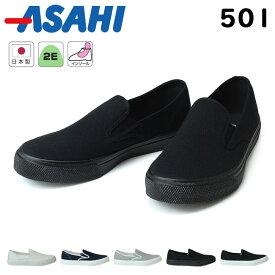 アサヒ 501 メンズ レディーススニーカー ASAHI ホワイト ネイビー グレー ブラック モノクロ KF37001 KF37002 KF37003 KF37004 KF37006 2E インソール 男性 女性 日本製 (1808)