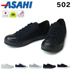 アサヒ 502 メンズ レディーススニーカー ASAHI ホワイト ネイビー グレー ブラック モノクロ KF37011 KF37012 KF37013 KF37014 KF37016 3E インソール 男性 女性 日本製 (1808)
