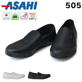 アサヒ 505 メンズ レディーススニーカー ASAHI ホワイト ブラック KF37041 KF37042 2E スリッポン 耐油性ソール インソール 男性 女性 日本製 (1808)
