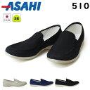 アサヒ 510 メンズ レディーススニーカー ASAHI ナチュラル ネイビー ブラック KF37091 KF37092 KF37093 3E 男性 女性 スリッポン 仕事用 日本製 (1808)