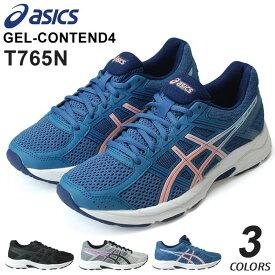 【40%OFF】アシックス ゲルコンテンド4 T765N レディース ランニングシューズ asics GEL-CONTEND 4 ブルー ブラックー グレー 401 001 021 ジョギング 陸上 運動靴 スニーカー 女性 (1808)(E)