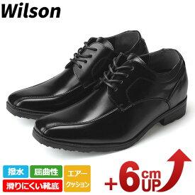 【店内全品ポイント5倍】ウィルソン エアーウォーキング 51 ビジネスシューズ メンズ wilson AIR WALKING シークレットシューズ ブラック 3E 6cm 身長アップ 外羽根 Uチップ スクエアトゥ 撥水 エアークッション 滑りにくい底 屈曲性 インヒール 6センチ 革靴 黒 (1808)(E)