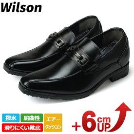 ウィルソン エアーウォーキング 53 ビジネスシューズ メンズ wilson AIR WALKING シークレットシューズ ブラック 3E 6cm 身長アップ ビット ローファー スリッポン Uチップ スクエアトゥ 撥水 エアークッション 滑りにくい底 屈曲性 インヒール 6センチ 革靴 黒 (1808)(E)