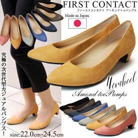 FIRST CONTACT/ファーストコンタクト スエード アーモンドトゥ パンプス 日本製 39522 4cmヒール ローヒール 太ヒール ポインテッドトゥ 痛くない 疲れにくい 走れる クッション レディース 靴(1812)