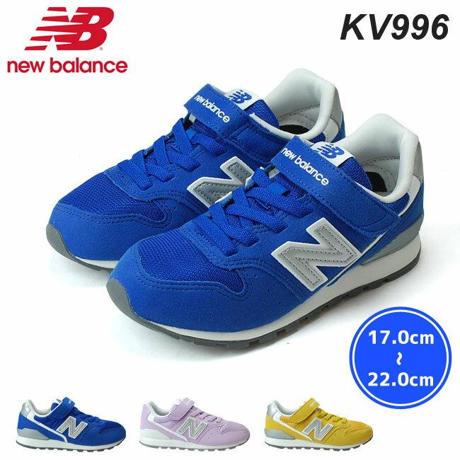 New Balance ニューバランス KV996 キッズスニーカー BBY BRY BYY ブルー パープル イエロー スリムフィット マジックテープ 子供靴 (1808)