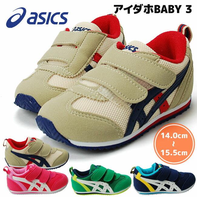 【送料無料】アシックス スクスク アイダホBABY 3 TUB165 ベビー キッズスニーカー asics SUKUSUKU 子供靴 (1703)