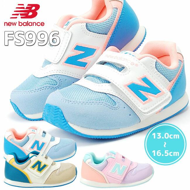 【送料無料】 ★30%OFF★ニューバランス New Balance FS996 キッズ スニーカー 子供靴 ALI ASI VPI (1703)