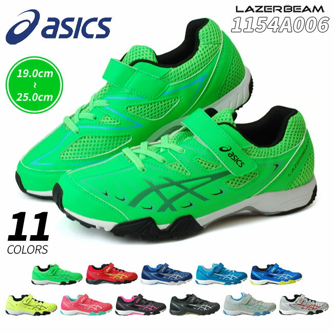 ASICS アシックス レーザービーム 1154A006 キッズ スニーカー LAZERBEAM SC MG 子供靴 ジュニア キッズ スニーカー こども 靴 シューズ マジックタイプ ベルクロ (1806)