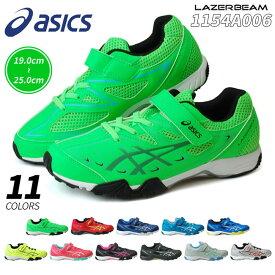 【40%OFF】アシックス レーザービーム 1154A006 キッズ スニーカーASICS LAZERBEAM 子供靴 ジュニア キッズ スニーカー こども 靴 シューズ マジックタイプ (1806)