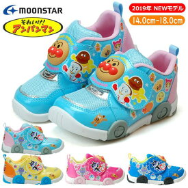 ムーンスター アンパンマン キッズスニーカー APM C147 moonstar キャラクターシューズ ブルー ピンク マジックテープ 男の子 女の子 子供靴 ファスナー(1806)