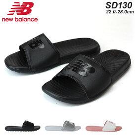 【40%OFF】 ニューバランス NewBalance サンダル SD130 ユニセックス メンズ レディースサンダル ブラック SB シルバー SV ピンク WP スポーツサンダル スライドサンダル (1806)