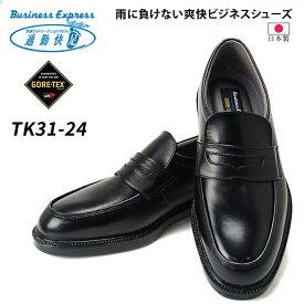 【送料無料】アサヒ 通勤快足 TK31-24 ビジネスシューズ ローファー タイプ ブラック 24cm〜28.0cm(北海道・沖縄は追加送料がかかります)