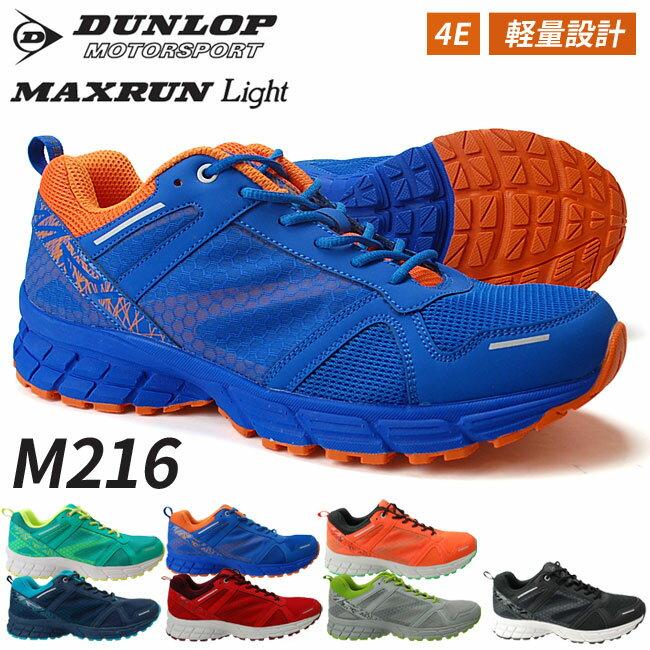 DUNLOP(ダンロップ) MAXRUN Light M216 軽量 4E 幅広 マックスランライト メンズ スニーカー ランニング ウォーキング シューズ ジョギング