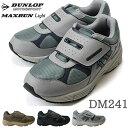 ダンロップ マックスランライト DM241 MAXRUN Light 5E 幅広 メンズ スニーカー ランニング ウォーキング シューズ トレッキング DUNLOP ダッドスニーカー 靴(1711)