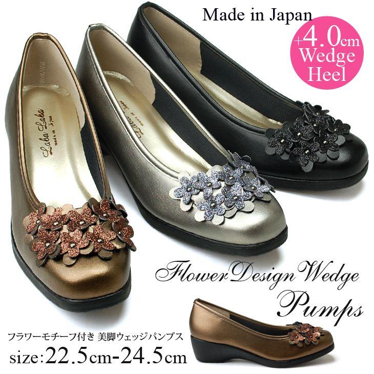 【55%OFF】フラワーモチーフ付き ウエッジ パンプス 8199 4.0cmヒール 痛くない 歩きやすい 美脚 メタリック スクエアトゥ 日本製 クッション 厚底 クラシカル カジュアル 黒 レディース 靴 おしゃれ かわいい(1710)