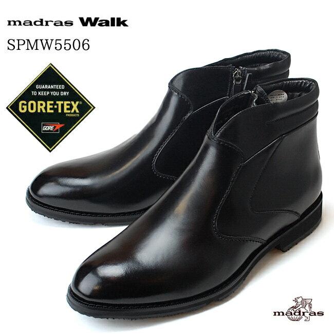 【送料無料】 マドラスウォーク ゴアテックス SPMW5506 メンズ ビジネスブーツ プレーントウ 4E 防水 防滑 紳士靴 madras Walk GORE-TEX (1711)