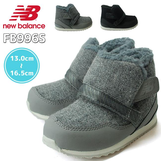 【送料無料】ニューバランス FB996S キッズ ブーツ キッズ スニーカー 子供靴 New Balance ウィンターブーツ (1710)