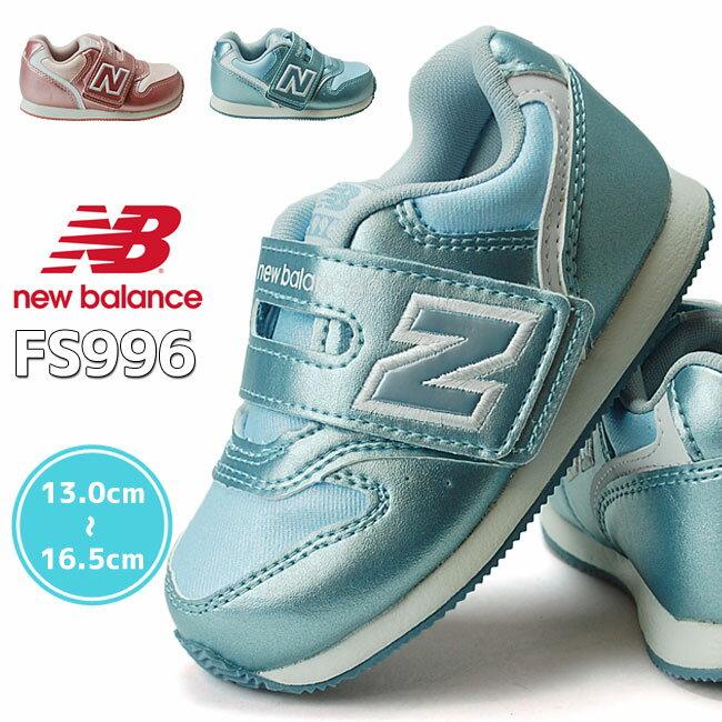 【送料無料】ニューバランス fs996 ニューバランス996 ニューバランス キッズ New Balance FS996 キッズ スニーカー 子供靴 RGI SUI (1710)