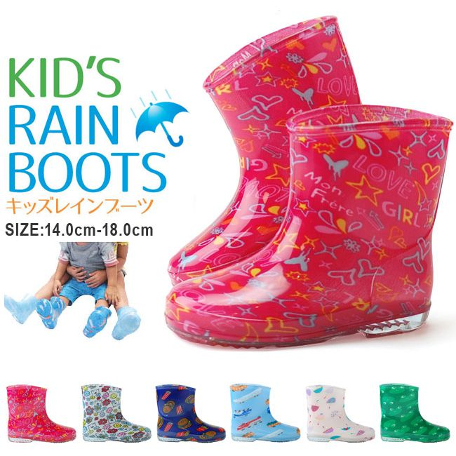 【エントリーでP10倍】キッズ レインブーツ レインシューズ レイン ベビー キッズ 子供靴 女の子 男の子 雨靴 長靴 KB 7008