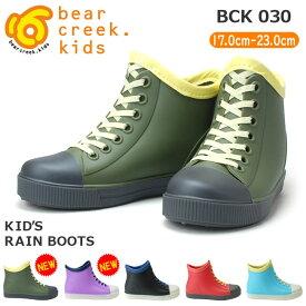 ベアクリーク キッズ BCK030 キッズレインブーツ bear creek kids 12290300 12290302 12290303 12290304 12290308 カーキ ラベンダー レッド ブラック サックス 17.0cm〜23.0cm 男の子 女の子 長靴 防水 子供靴 (1905)(E)
