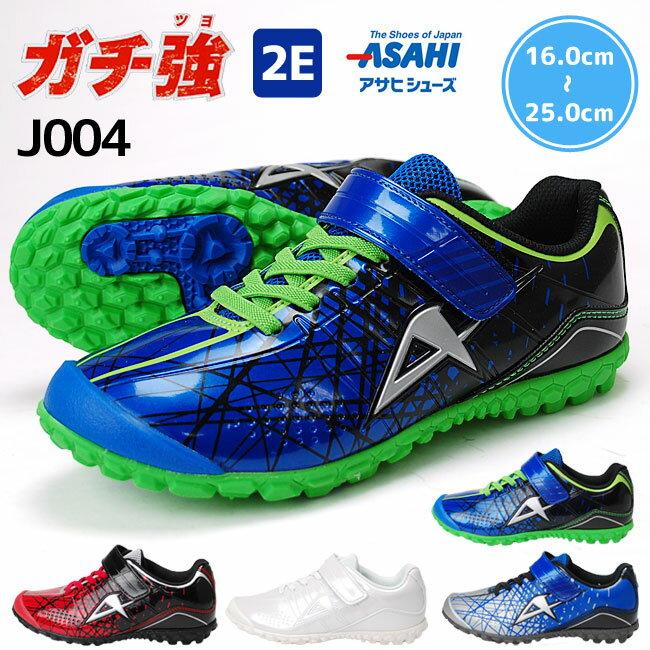 アサヒ ガチ強 J004 ジュニア スニーカー キッズ スニーカー 子供靴【KE7455】(アサヒ)