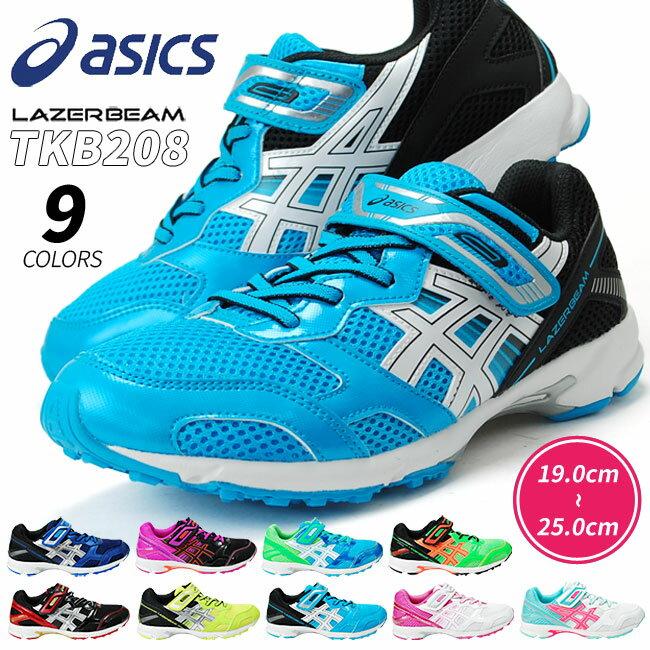 【今だけ送料無料】ASICS アシックス レーザービーム ASICS LAZERBEAM TKB208 子供靴 ジュニア キッズ スニーカー こども 靴 シューズ マジックタイプ