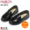 【ポイント10倍】【送料無料】ハルタ 4814 キッズ ローファー HARUTA 通学 学生 靴 【ハルタ】【日本製】【年間定番】…