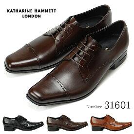 【ポイント10倍】キャサリンハムネット KATHARINE HAMNETT 31601 靴 紳士靴 メンズビジネスシューズ 外羽根 ストレートチップ ブラック ダークブラウン 24.5cm〜28.0cm 紳士靴 本革 成人式 就活 リクルート 就職