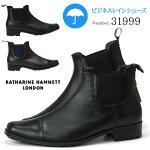 【送料無料】キャサリンハムネットレインブーツ31999靴紳士靴KATHARINEHAMNETTメンズビジネスシューズレインシューズ防水サイドゴア