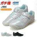 アサヒ ガチ強 J004 ジュニア スニーカー ホワイト ブラック 16.0cm-25.0cm キッズ スニーカー 子供靴【KE7455】ラン…