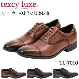 テクシーリュクス TU-7010 ビジネスシューズ texcy luxe 本革 3E ブラック ブラウン ワイン 内羽根 ストレートチップ (1904)