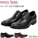 【送料無料】 テクシーリュクス TU-7011 ビジネスシューズ スリッポン 本革 3E texcy luxe ブラック ブラウン アシックス商事 (1904)