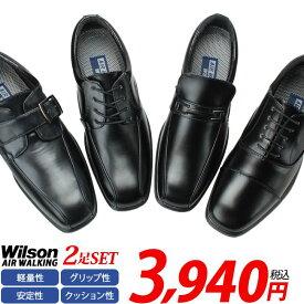 【送料無料】 ビジネスシューズ 2足セット 3E ウィルソン エアーウォーキング 71 72 73 75 外羽根 内羽根 モンクストラップ ビット スリッポン ストレートチップ Uチップ メンズ 紳士 靴 (1905)(E)(北海道・沖縄は追加送料がかかります)