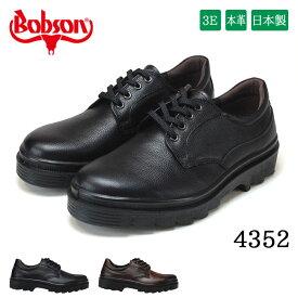 【送料無料】【43%OFF】【在庫限り】ボブソン 4352 カジュアルシューズ メンズ BOBSON ブラック ダークブラウン 24.5cm〜27.0cm 3E 本革 紳士 靴 アウトドア 日本製 (1904)【特価】