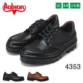 【送料無料】【43%OFF】【在庫限り】ボブソン 4353 カジュアルシューズ メンズ BOBSON ブラック ブラウン 24.5cm〜27.0cm 3E 本革 紳士 靴 アウトドア 日本製 (1904)【特価】