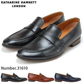 【キャッシュレス5%還元対象】【ポイント10倍】【送料無料】キャサリン ハムネット ロンドン 31610 KATHARINE HAMNETT LONDON ビジネスシューズ メンズ ローファー スリッポン 本革 ブラック ブラウン ネイビー ビジネス カジュアル 靴 (1903)(E)