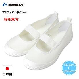 上履き 上靴 日本製 バレーシューズ 布製 ムーンスター 白 男の子 女の子 子供 学校 小学校 キッズシューズ 子供靴 スクールシューズ