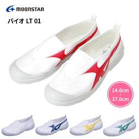 ムーンスター MoonStar バイオLT-01 白 足の健康と地球環境に配慮したソフト感抜群の上履き 子供 大人