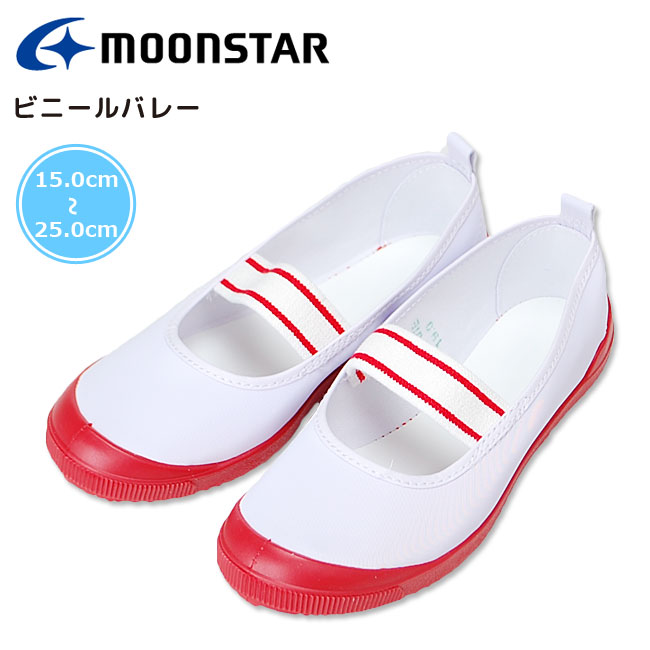 ムーンスター 上履きビニールバレー 白/赤 上靴 MoonStar 子供 男の子 女の子