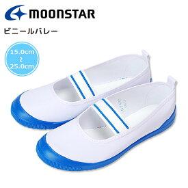 ムーンスター 上履きビニールバレー 白/コン 上靴 MoonStar子供 男の子 女の子