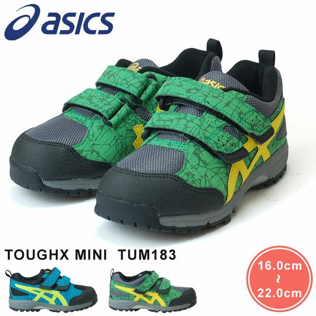 アシックス スクスク タフクロス MINI TUM183 キッズスニーカー asics SUKUSUKU TOUGHX MINI カーキ ブルー 0831 5389 (1803)