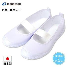 【キャッシュレス5%還元対象】ムーンスター ビニールバレー 上履き 上靴 日本製 バレーシューズ 白 男の子 女の子 子供 学校 小学校 キッズシューズ 子供靴 スクールシューズ
